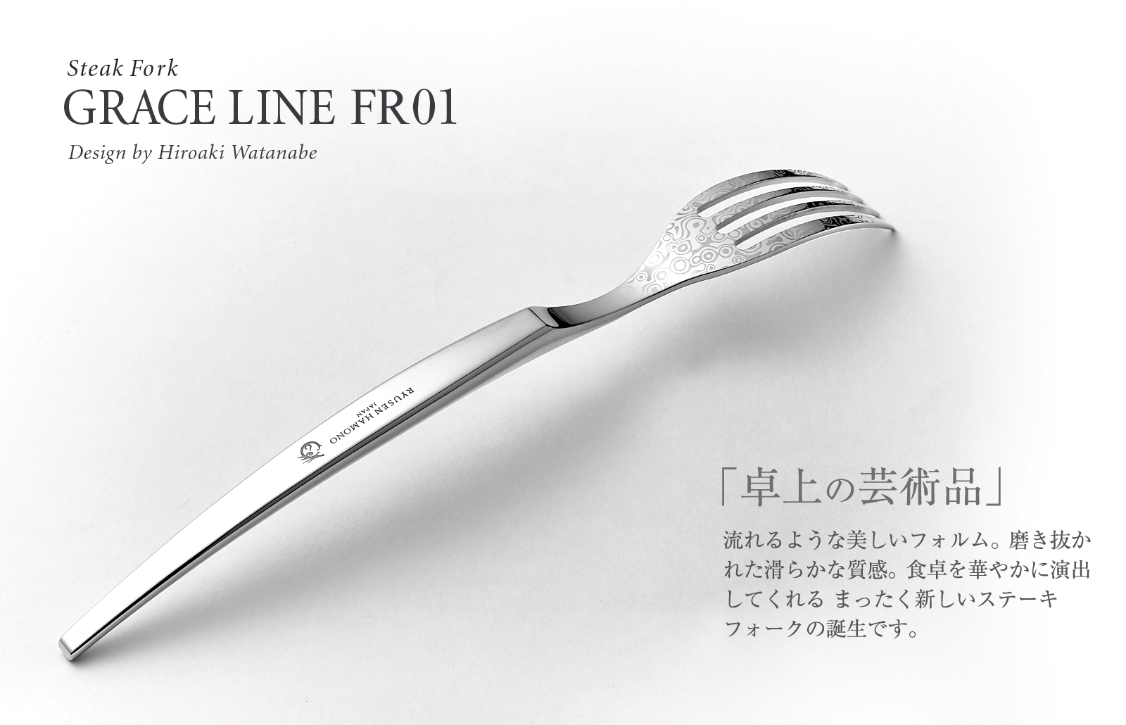 Steak Fork GRAGE LINE FR01