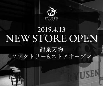 2019.04.13 龍泉刃物ファクトリー&ストアOPEN