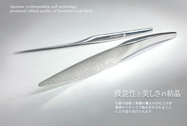 ステーキナイフ SK01