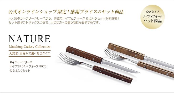ナイフとフォークセット