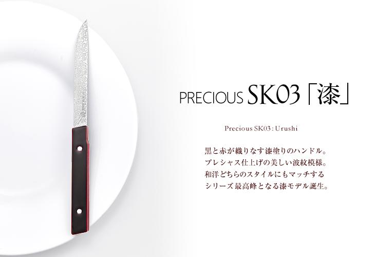ステーキナイフ SK03